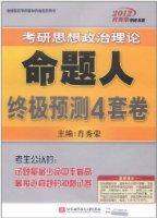 2012肖秀荣考研书系:考研思想政治理论•命题人终极预测4套卷