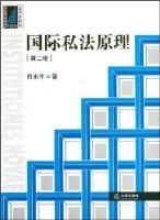 国际私法原理(第2版)