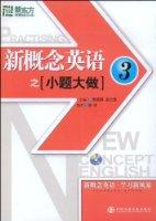 新东方•新概念英语之小题大做3(附光盘1张)
