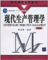 現代生産管理學(第3版)