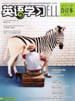 英语学习(2011年上半年合订本)