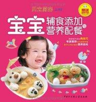 贝太厨房•宝宝辅食添加与营养配餐(附光盘1张)