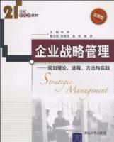 企業戰略管理:規劃理論、流程、方法與實踐(應用型)