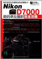 Nikon D7000数码单反摄影完全攻略