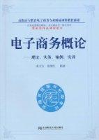 电子商务概论:理论、实务、案例、实训(附光盘1张)