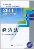 全国会计专业技术资格考试辅导教材•2011年中级会计资格:经济法
