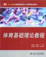 體育基礎理論教程