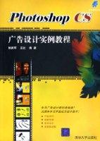 Photoshop CS廣告設計實例教程(附光盤)
