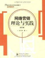 网络营销理论与实践(第3版)