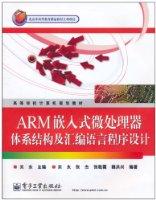 ARM嵌入式微处理器体系结构及汇编语言程序设计
