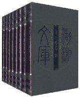 光緒湖南通志(套裝全8卷)(繁體豎排版)(精)