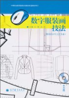 數字服裝畫技法(服裝設計與工藝專業)(附光盤1張)
