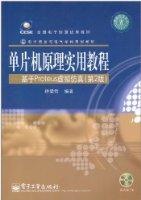 单片机原理实用教程:基于Proteus虚拟仿真(第2版)(附CD光盘1张)