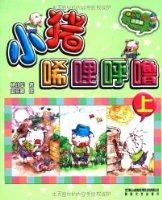 aoe系列•小猪唏哩呼噜(上)(彩色注音版)