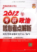 2012年考研政治核心考点解析