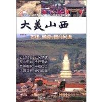 大美山西:古建、佛韻與晉商風流
