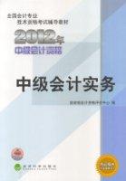2012年中级会计资格全国会计专业技术资格考试辅导教材:中级会计实务