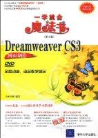 中文版Dreamweaver CS3網頁制作(第2版)(配DVD光盤1張)
