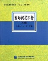 """全國普通高等院校""""十二五""""規劃教材:國際貿易實務(第5版)"""