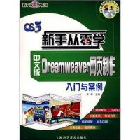新手从零学系列•新手从零学:中文版Dremweaver网页制作入门与案例
