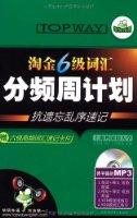 華研外語•淘金6級詞彙分頻周計劃:抗遺忘亂序速記(附高頻詞彙速記卡片,帶字幕MP3光盤1張)