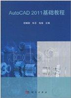 AutoCAD 2011基礎教程