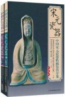 中國宋元瓷器收藏鑒賞全集(典藏版)(套裝共2冊)