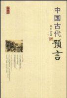 中國古代預言
