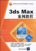 高職高專精品課程規劃教材•計算機系列•3ds Max案例教程
