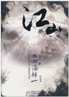 江山(6):四海归一(终结篇)