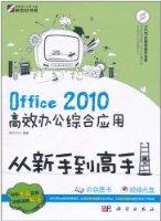 Office 2010高效办公综合应用从新手到高手(附CD光盘1张)