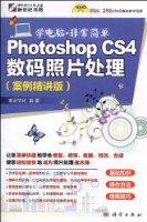 学电脑•非常简单:Photoshop CS4数码照片处理(案例精讲版)(附DVD-ROM光盘1张)