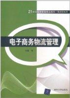 21世纪经济管理精品教材•物流学系列:电子商务物流管理