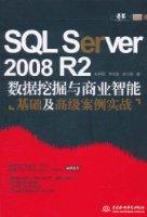 SQL Server 2008 R2:數據挖掘與商業智能基礎及高級案例實戰