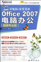 学电脑•非常简单:Office 2007电脑办公(超值专业版)(附CD-ROM光盘1张)