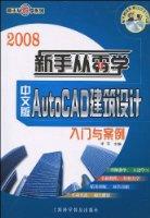 2008新手从零学:AutoCAD建筑设计入门与案例(中文版)(附光盘1张)