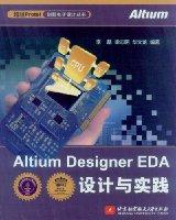 Altium Designer EDA设计与实践
