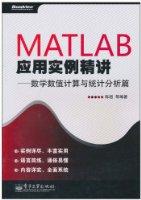 MATLAB应用实例精讲:数学数值计算与统计分析篇