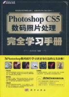 Photoshop CS5数码照片处理完全学习手册(全彩)(附DVD-ROM光盘2张)