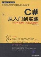 C#从入门到实践(配光盘1张)