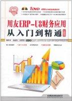 用友ERP-U8财務應用從入門到精通(全新版)(附DVD光盤1張)