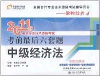 2011年会计专业技术资格考试辅导用书•轻松过关4•考前最后六套题:中级经济法