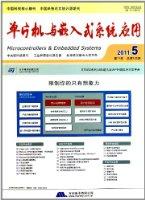 单片机与嵌入式系统应用(2011年第5期第11卷总第125期)
