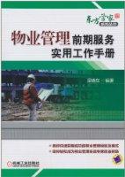 物業管理前期服務實用工作手冊