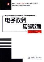 電子政務實驗教程(附光盤)