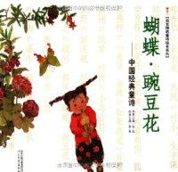 蝴蝶•豌豆花:中國經典童詩