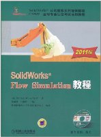 SolidWorks Flow Simulation教程(2011版)(附CD-ROM光盤1張)
