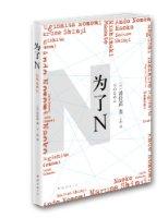 為了N(日本推理天後湊佳苗最高傑作:不輸《嫌疑人X的獻身》的震撼謎局!)