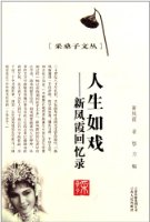 采桑子文丛•人生如戏:新凤霞回忆录