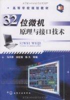 32位微機原理與接口技術
